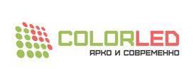 ColorLED - Ярко и Современно